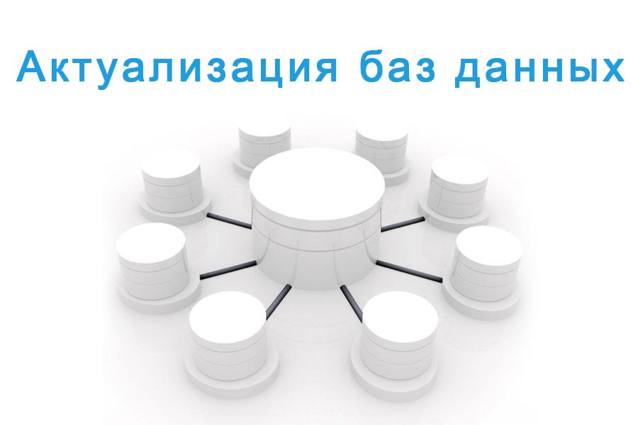Актуализация баз данных компанией Эпикол Контакт-центр