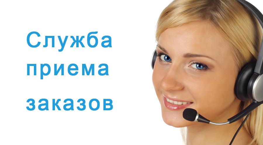 Служба приема заказов Эпикол Контакт-центра - ни один звонок не упущен