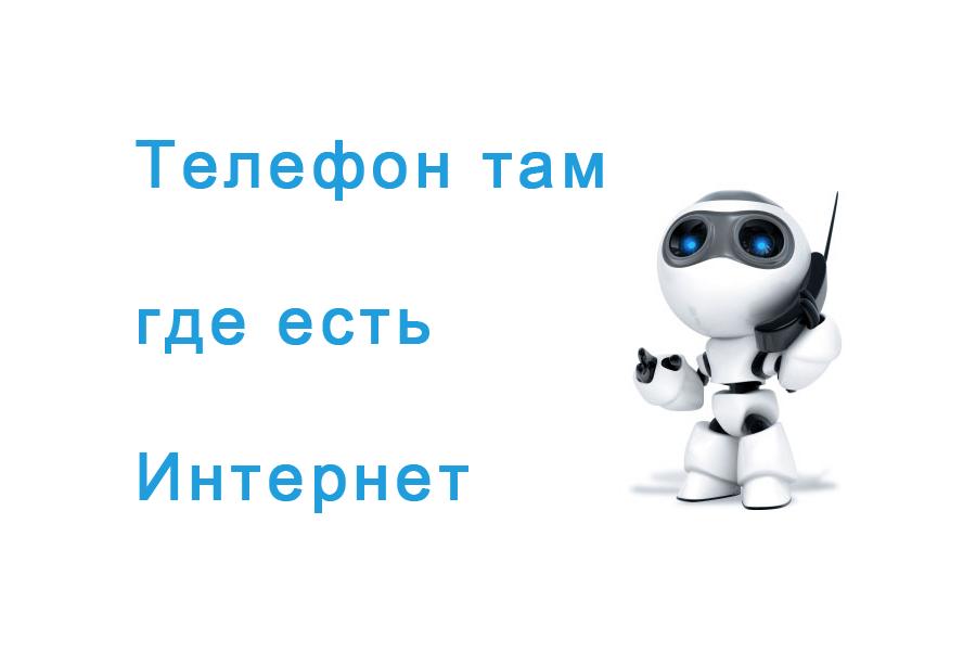 Виртуальная АТС - Колл центр в аренду (SaaS) от Эпикол Контакт-центра